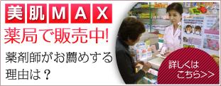 美肌MAX サプリメント、薬局で販売中!薬剤師がお勧めするのは?